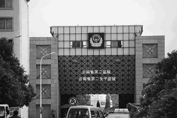 """云南""""文明""""监狱虐杀无辜生命的手段(1)"""
