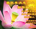 大陆百姓新年敬祝李洪志师父 盼他早回故国