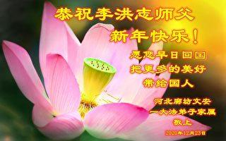 大陸百姓新年敬祝李洪志師父 盼他早回故國