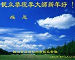 中国18省民众新年致信李大师:感谢您!