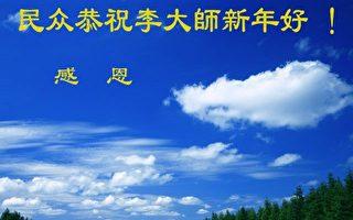 中國18省民眾新年致信李大師:感謝您!