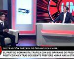 西班牙电视台专题报导中共活摘器官罪行