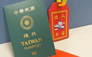 凸顯台灣新護照11日起發行 當天申辦贈限量禮