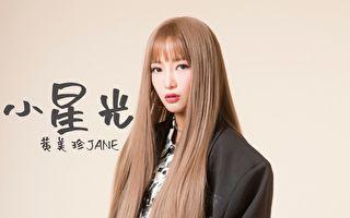 黄美珍生女带财 屡受品牌青睐、商演不断