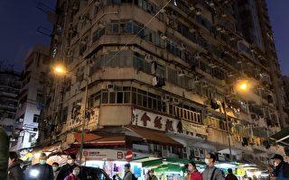 香港新填地街唐楼累计21人确诊