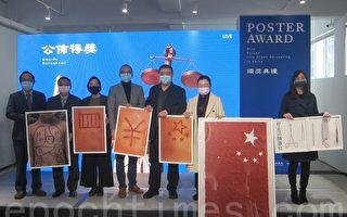 制止中共活摘器官海报征选颁奖 70国作品参赛