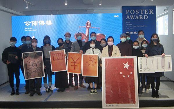 制止中共活摘海报征选颁奖 70国上千作品参赛