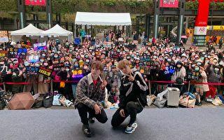 北流近5千張票迅速完售 「九澤」簽票回饋粉絲