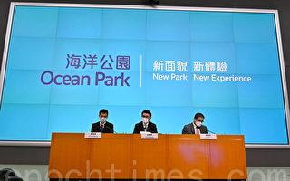 组图:香港海洋公园改变营运模式 分拆经营