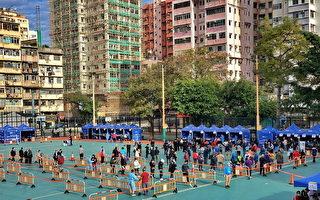 组图:香港深水埗指定区域居民强制受检
