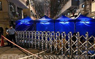 组图:港府封锁东发大厦 居民强制受检