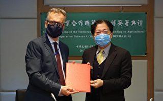 台湾与英国签农业合作备忘录 累计已签17国