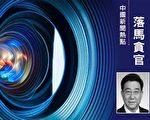 北京政协前副主席李伟被控受贿3296万元