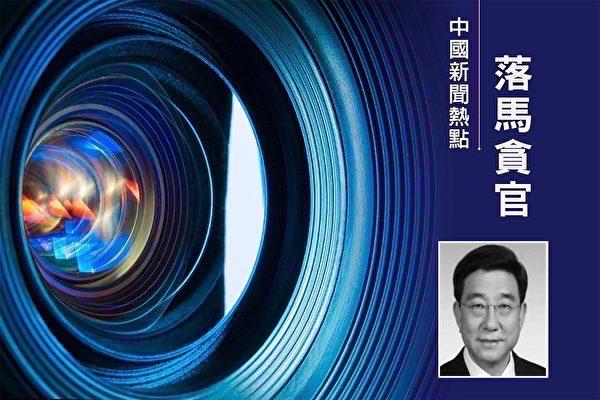 北京政協副主席李偉被逮捕 曾迫害法輪功