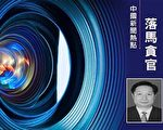 广东政法委前副书记陈文敏 其厄运与所涉冤案