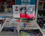 大陸地方報漸消失 前媒體人:專制獨裁的結果