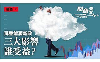 【財商天下】拜登能源新政 三大影響誰受益?