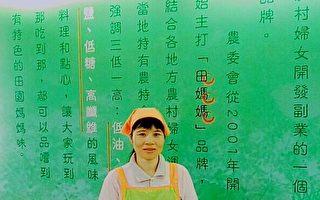 台灣田媽媽 讓農村婦女圓夢的舞台