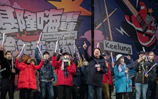 迎接2021年  林右昌與麋先生合唱「再出發」
