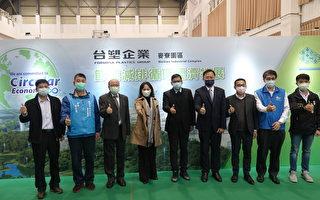台塑企業循環經濟巡迴展 4日起免費參觀