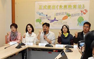 完善食安體質 台立委提食農教育法