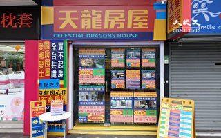 行動藝術「天龍房屋」 反諷台灣高房價困境