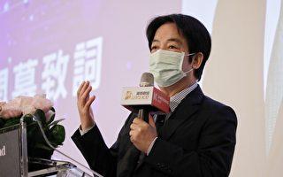 賴清德:人工智慧與區塊鏈是台灣新時代機會