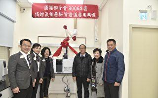 国际狮子会300G2区捐 桃园消防局气相层析质谱仪