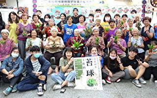 农村爷奶大学生当同学  中原景观系苔球工作坊