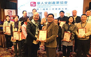 华人文创产业协会  共同开创崭新的局面