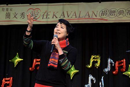 聲樂家簡文秀獻唱母親 獻給家鄉宜蘭及母校羅東國小