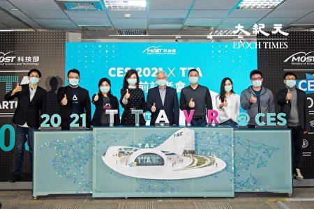 科技部11日舉行2021美國消費電子展(CES)展前記者會。