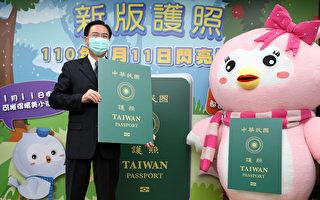 吴钊燮:台人持新护照通行世界没问题