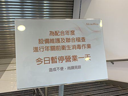 大江購物中心公告表示,「配合年度設備維護及聯合稽查,進行年關前衛生消毒作業,今日暫停營業一天!」