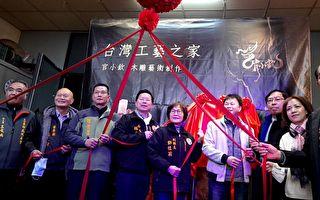 第六屆「台灣工藝之家」 苗縣工藝師官小欽揭牌典禮