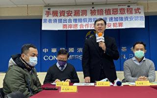 台灣大手機遭暗植後門 消基會籲加強資安管理