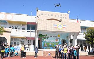 無人機空拍體驗活動 水尾國小科技教育新視界
