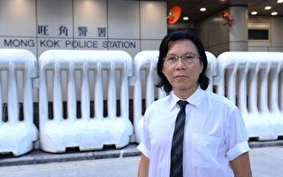 被控协助12港人来台 黄国桐等11人被捕