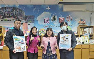 成州國小購置新唐人悠遊字在品德教育課程