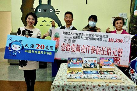 大汉欢庆20周年,义卖桌历捐赠育幼院。