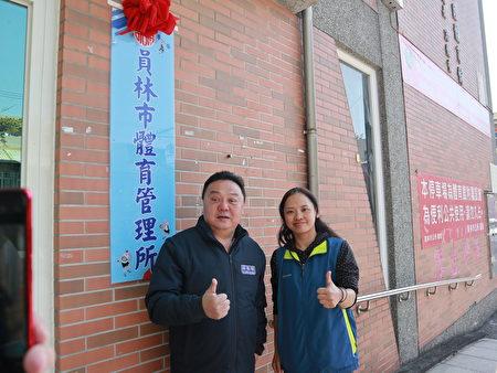 员林市体育管理所新任所长黄玉如(右)与市长游振雄合影。