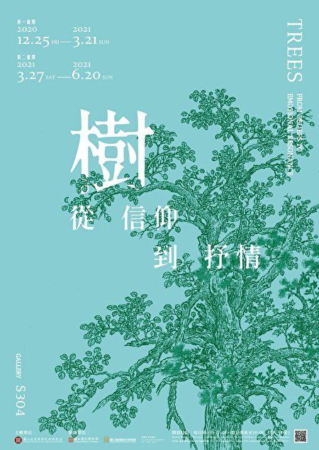 故宮南院「樹:從信仰到抒情」特展,即日起至110年6月20日於南院S304展廳分兩檔展出,圖為其海報。
