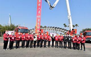 庆祝消防节 彰化县表扬打火兄弟