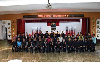 苗栗县警察局举行卸、新任局长交接典礼