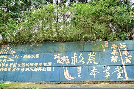 「救荒本草堂」名稱來明永樂四年(西元1406年)朱元璋第5個兒子朱櫹所寫的《救荒本草》一書。