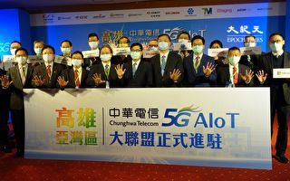 中华电信等13业者进驻高雄 前进5G AIoT新蓝海