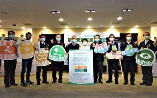 """台中市签署气候宣言  推动2023年""""无煤城市"""""""