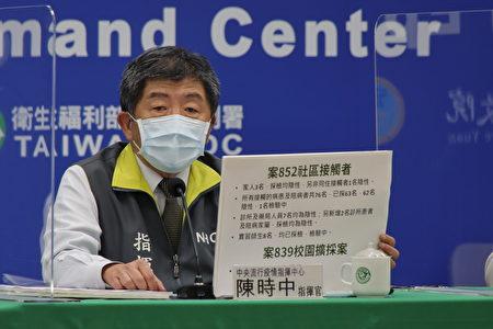 指揮中心指揮官陳時中18日宣布,將駐院成立「前進指揮所」。