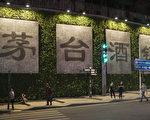 貴州茅台5連跌 3個月市值蒸發近9500億