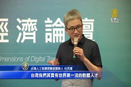 PTT創辦人暨臺灣人工智慧實驗室負責人杜奕瑾(圖)。